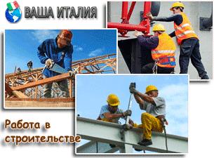 Работа в италии для русских